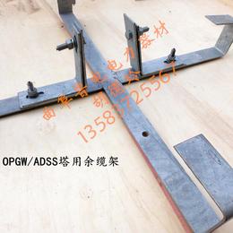 光缆余缆架塔用热镀锌余留架ADSS光缆金具可加工