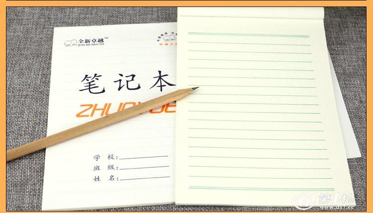 卓越学生作业本批发 32k上下翻页白皮双面系列作业本定做