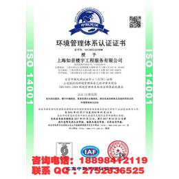 在哪申请ISO14001环境管理体系