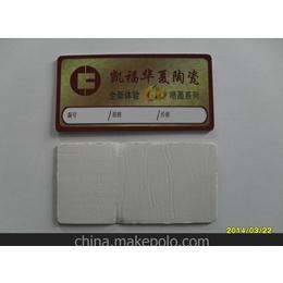 pvc价格牌 陶瓷标签 瓷砖商标贴 PVC陶瓷标