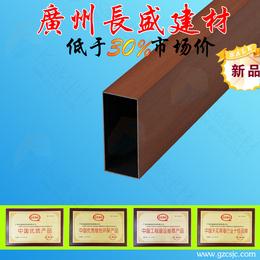 长盛建材木纹铝方通厂家批发0.4木纹铝方通防火隔热