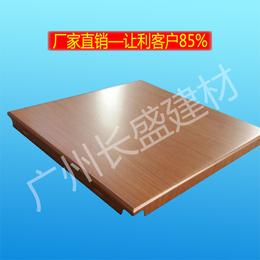 厂家热销木纹铝扣板 长盛建材铝扣板防火天花吊顶