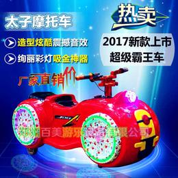 新款太子摩托碰碰车专业咨询15638890573百美文经理