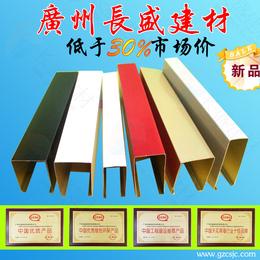 广州铝方通吊顶U形铝方通长盛铝方通厂家价格