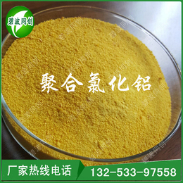 PAC聚合氯化铝水解度 高分子水处理剂聚合氯化铝使用方法