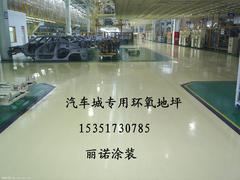 环氧树脂地坪(平涂)