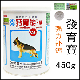 台湾佑达发育宝钙胃能散450g补钙佳品钙粉幼犬成犬老年犬