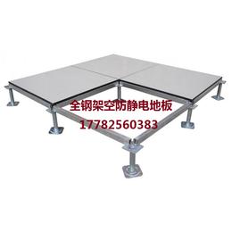 陶瓷防静电地板 杨凌全钢pvc防静电地板 监控室专用地板