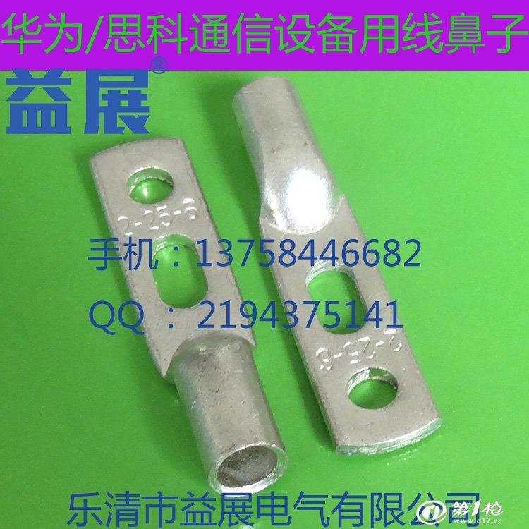 铜鼻子型号有,DT10、16、25、35、50、70、95、120、150、185、240、300、400、500、630、800. 描述:铜鼻子又称线鼻子、铜接线鼻子、铜管鼻,接线端子等,各地方和各行业叫法不一。是用于电线电缆连接到电器设备上的连接件, 顶端这边为固定上螺丝边,末端为上剥皮后的电线电缆铜芯。大于10平方的才使用铜鼻子,小于10平方的电线不使用铜鼻子,改用冷压线鼻。铜鼻子有表面镀锡和不镀锡、管压式和堵油式之分。是用于电线电缆连接到电器设备上的连接件, 顶端这边为固定上螺丝。适用于家用电器