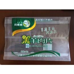 厂家直销羊肉片包装袋-羊肉卷包装袋-供应大连地区-免费设计