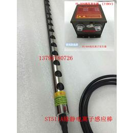 感应式静电棒ST511A511B除静电不锈钢离子棒 静电棒