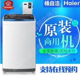 海尔正品商用波轮投币洗衣机XQB60-51U7