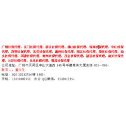 企业社保代缴重要性全国五险代理广州五险挂靠深圳五险挂靠