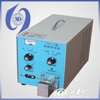 gzr-2高频血袋热合机