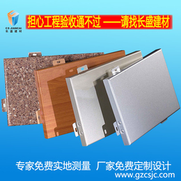 铝板装饰 铝单板幕墙厂家  石纹铝单板定制