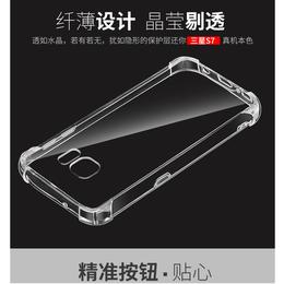 广州三星S7手机壳批发三星S7手机套防摔三星S7手机套厂家