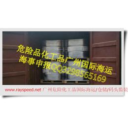 提供广州起运3-9类危险品国际海运 码头内装服务
