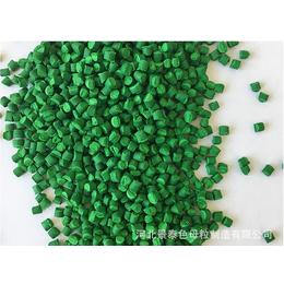 景泰色母粒 填充母料 功能性母料 价格优惠 绿色环保