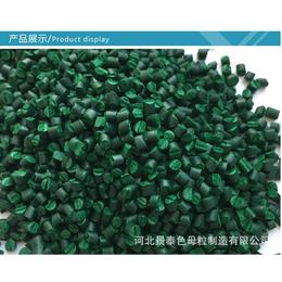 景泰色母粒 无钙深绿色母粒 厂家直销 来样定做缩略图