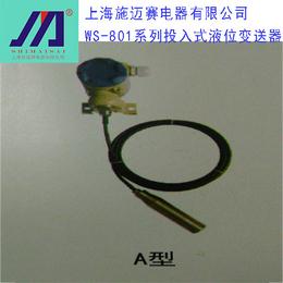 施迈赛WS-801系列投入式液位变送器