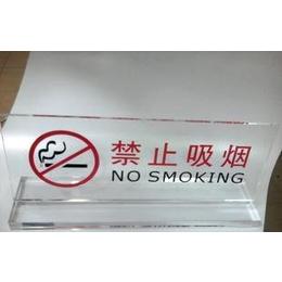禁止吸烟亚克力材质,适用于各个办公大楼,学校及各公共场所