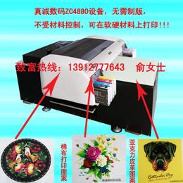 EPSON爱普生zc4880 A2幅面数码打印机厂家直销批发