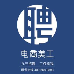 江门市亿阳科技有限公司招聘万博体育app美工_江门93招聘网