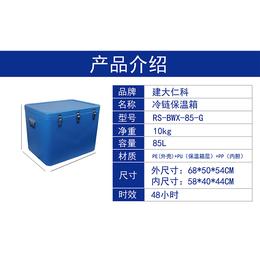 满足新版GSP要求的保温箱 建大仁科 85L保温箱 打印