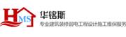 陕西华铭斯信息科技有限公司