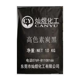 水溶性碳黑+蓝相碳黑+水泥碳黑+PVC碳黑+涂料碳黑缩略图
