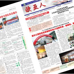 捷印印刷报纸    批量印刷报纸价格