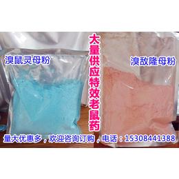 溴鼠灵母粉 蓝色粉剂杀鼠剂 配水果的灭鼠用药