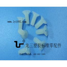龙三塑胶配线器材厂供应沉头十字螺丝