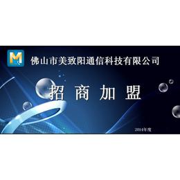 美阳网络电话邀请大奖娱乐官方网站下载 回拨卡批发出售 系统开发 欢迎自创品牌