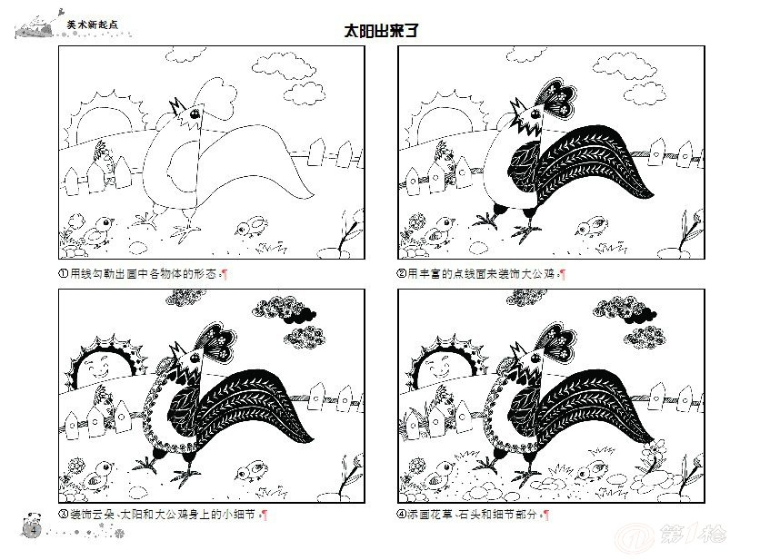 儿童线描画入门教程 动物画