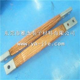铜编织线软连接|深圳铜编织线软连接|雅杰电子