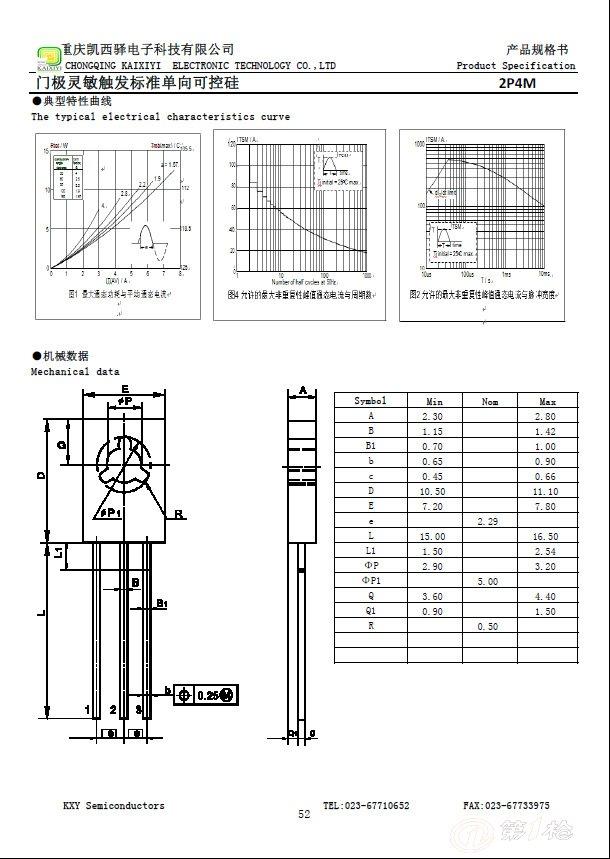 全新原装 单向 可控硅 2p4m 2a 门极灵敏触发标准单向可控硅