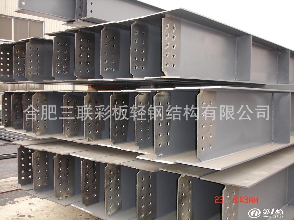 合肥三联彩板轻钢结构 h型钢