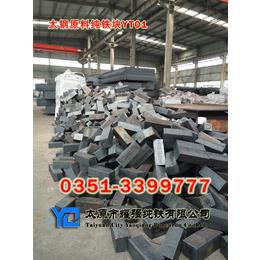 YT01原料纯铁钢坯-纯铁方坯-纯铁块-纯铁方