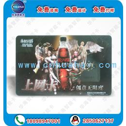 vip磁条卡IC卡储值卡会所会员卡批发厂家在哪