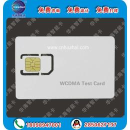 手机白卡3G4G耦合白卡