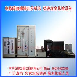 供应丝扣法兰材质分析仪 南京明睿MR-CS-F型