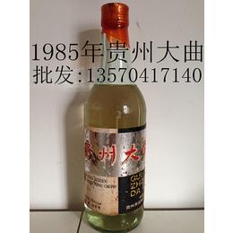 供应直销1985年贵州大曲买卖价格