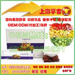 研发配方果蔬酵素粉代加工OEM基地