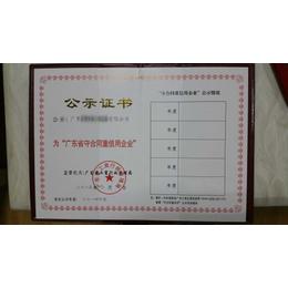 办理广东省守合同重信用要什么资料