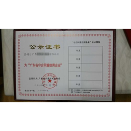 办理广东省守合同重信用企业要什么资料