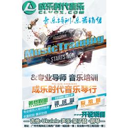 广州专业琴行尤克里里培训班 成乐时代音乐琴行