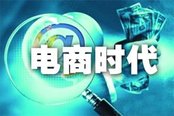 B2B电商营销方法分析
