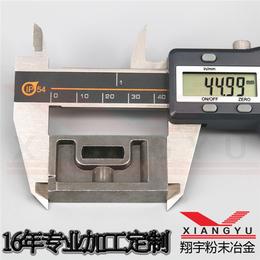 广东粉末冶金厂家供应纺织机械五金件加工定制