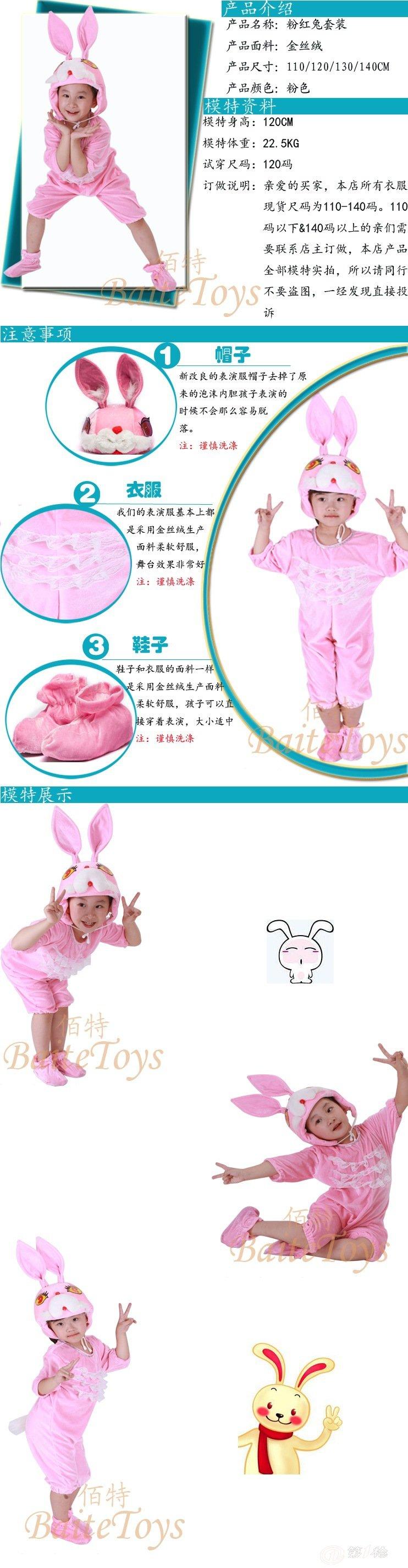 小兔子演出服装儿童小白兔表演服动物演出服装幼儿园